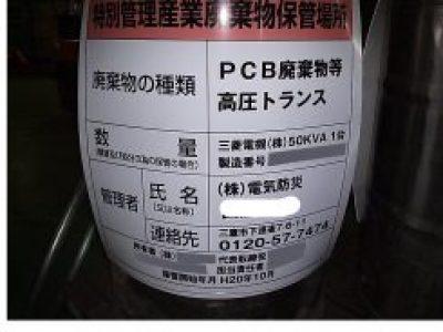 川合理化学PCBトランス